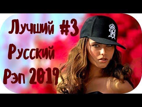🇷🇺 ЛУЧШИЙ РУССКИЙ РЭП 2019 🔊 New Russian Rap Mix 2019 3