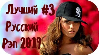 Download 🇷🇺 ЛУЧШИЙ РУССКИЙ РЭП 2019 🔊 New Russian Rap Mix 2019 #3 Mp3 and Videos