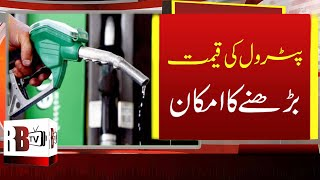 Petrol Price in Pakistan: Oil Prices Likely to be Increased | Incredible Increase in Petrol Prices