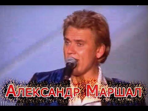 Александр Маршал-Небо,Alexander Marshal_Sky