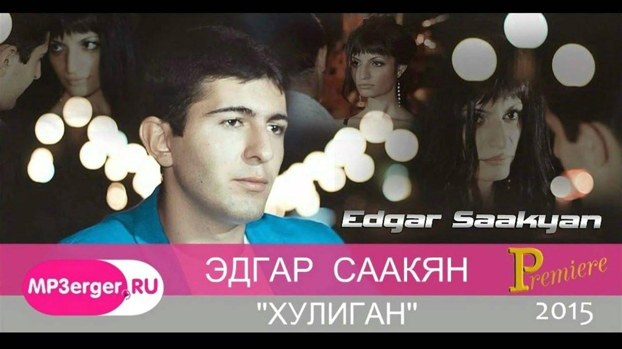 Танцевальная кавказская музыка mp3 скачать бесплатно
