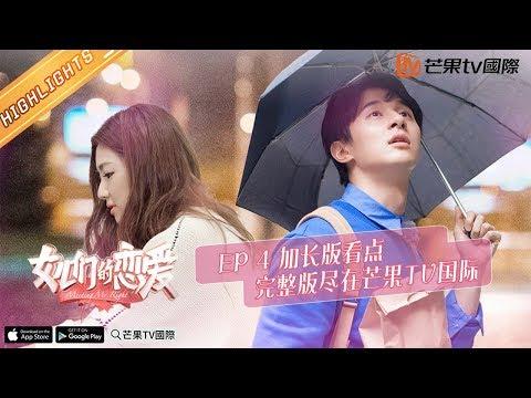 《女儿们的恋爱》EP4 甜蜜加长版看点:涛妈驾到梦辰招架不住 ▶ 完整版已上线芒果TV国际