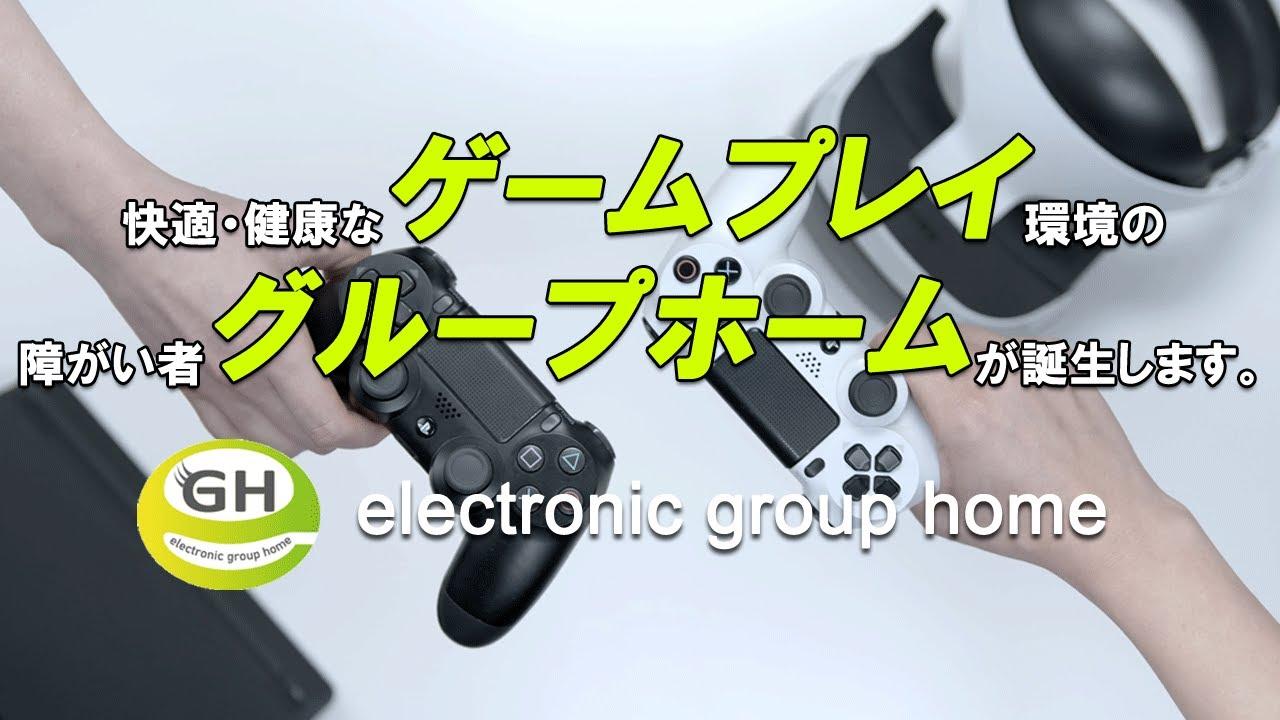 新業態!ゲーミング・グループホーム・『eGH』プロジェクトがスタートします!