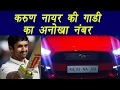 Karun Nair buys Ford Mustang and gets special Number Plate | ???????? ??????