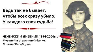 Дневник войны  1994-2004. Чечня.