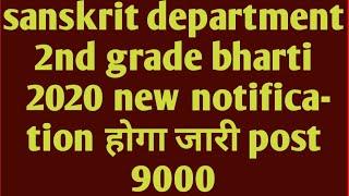 sanskrit department 2nd grade bharti 2020 new notification होगा जारी post 9000