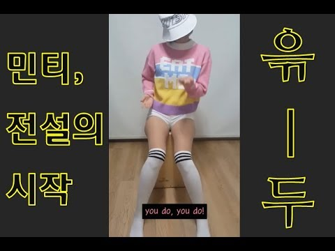 [MV] 민티 (Minty) - You Do