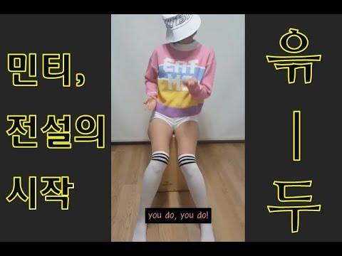 [MV] 민티 (Minty) - You Do (official)