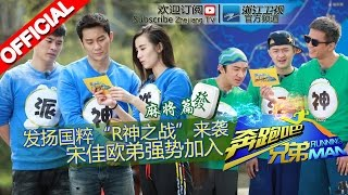 《奔跑吧兄弟2》第3期完整版 RunningManS2 20150501 【浙江卫视官方超清1080P】