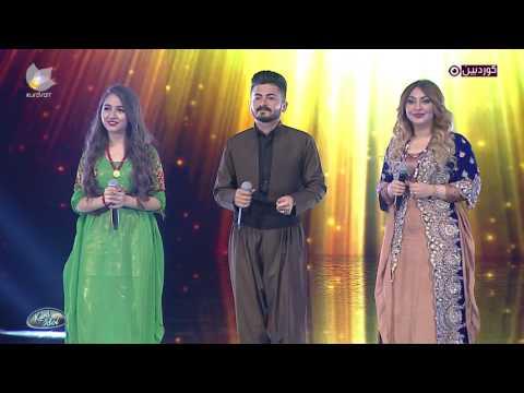 Kurd Idol - Bane Şîrwan & Aştî Ezîz & Xezel Mistefa -Şîrîn Şîrîn/بانە &ئاشتی &غەزەل