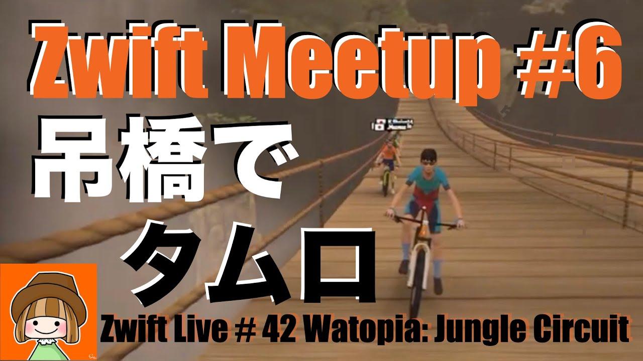 "【Zwift Live #42】NYから毎日配信!!Meetup第6弾!ジャングルでMTB族がタムロ。吊橋の上でカーリング大会!""Watopia: Jungle Circuit"