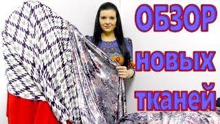видео Ткани для нарядных платьев купить в интернет-магазине
