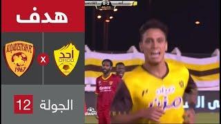 هدف أحد الثاني ضد القادسية (لويزفي) في الجولة 12 من الدوري السعودي للمحترفين