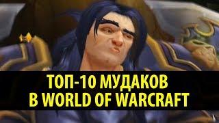 Топ-10 Мудаков в World of Warcraft (WoW Machinima)