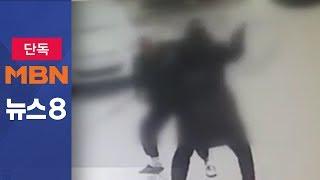 [단독]'20만 원 때문에'…대낮에 서울 한복판서 쇠파이프질 [뉴스8]