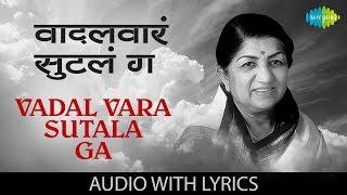 Vadal Vara Sutala Ga with lyrics वदल वारा सुटला गा Lata Mangeshkar Geet Shilp Marathi Geete