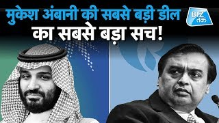 Reliance Saudi Aramco BP Biggest Deal Help Mukesh Ambani Reliance's debt II Varun awasthi