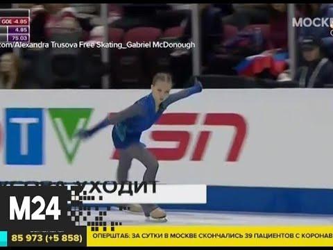Фигуристка Трусова переходит в тренерскую группу Плющенко - Москва 24