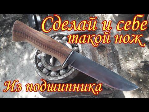 Ковка ножа из подшипника своими руками