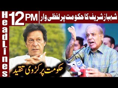 Shahbaz Sharif Lashes Out On Imran Khan | Headlines 12 PM | 4 May 2019 | Express News