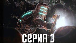 Обложка Dead Space 2 Прохождение 3 Сложность Quot Нереальный уровень Impossible Quot