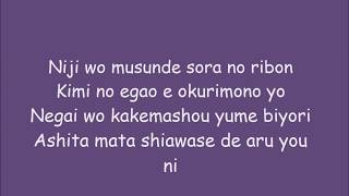 Hitomi Shimatani  - Yume Biyori (Lyrics)
