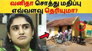 வனிதா சொத்து மதிப்பு எவ்வளவு தெரியுமா | Tamil News | Latest News | Vanitha