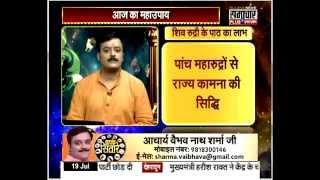 Janiye Bhagwan Shiv Ji Ka Rudrabhishek Karne Ke Labh