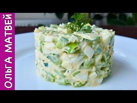 Простой Салат с Зеленым Луком и Огурцом (Банально, Но Очень Вкусно) | Salad Recipe, Subtitles
