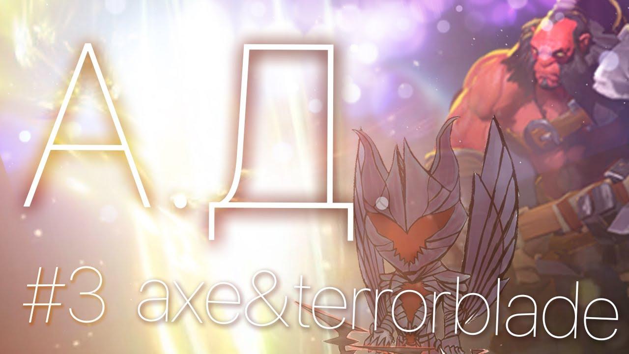 А.Д. #3 - Axe&Terrorblade