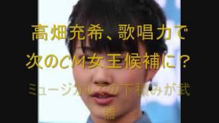 高畑充希、歌唱力で次のCM女王候補に? 動画で解説します.
