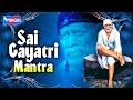 Sai Gayatri Mantra 108 Times With Lyrics Shirdi Sai Baba Gayatri Mantra By Shailendra Bhartti mp3