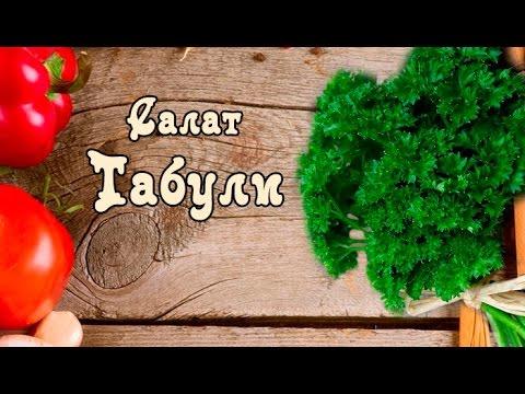 Салат Табули. Салат Табули из петрушки. Салат Табули витаминный салатик.[Викабриника].