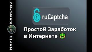 Заработок на Вводе Капчи - Обзор сайта RuCaptcha