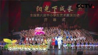 《新闻袋袋裤》全国第六届中小学生艺术展演落幕 20190423 | CCTV少儿