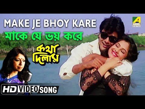 Make Je Bhoy Kare   Katha Deelam   Bengali Movie Song   Kavita Krishnamurthy