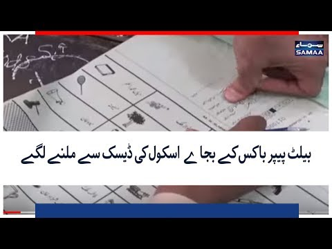 Ballot Paper Box Ki Bajaye School Ki Desk Se Milne Lage | SAMAA TV | 2 AUGUST 2018