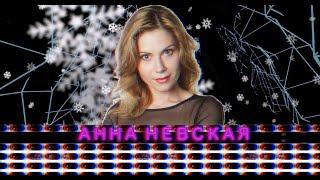 ⚫2 сезон 8 (18) Серия: Анна Невская