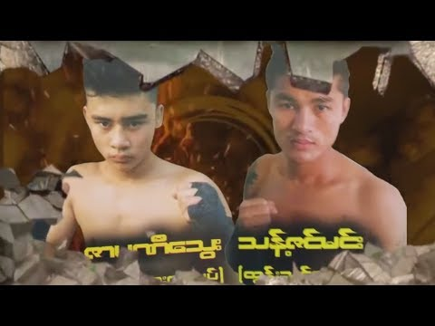 Zarmani Thwe Vs Thant Zin Min - © 50Media Myanmar Channel