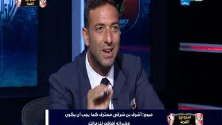 ميدو: انا واخد دكتوراة في مرتضى منصور وهو نجح في تشتيت الخطيب في اي حاجة غير الكورة