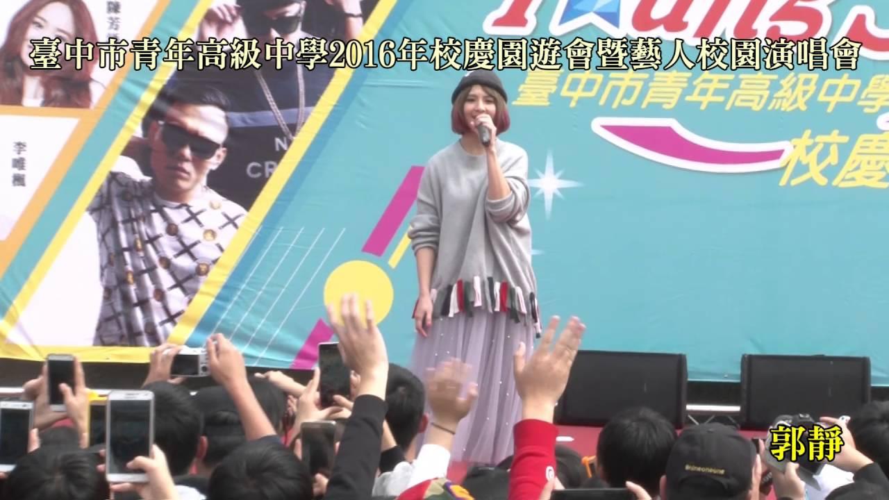 青年高中2016年校慶演出剪輯