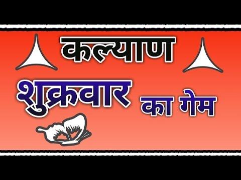 kalyan shukravar ka game