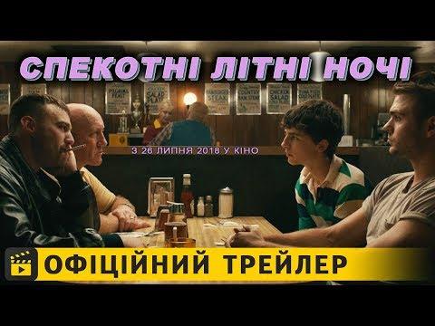 трейлер Спекотні літні ночі (2018) українською