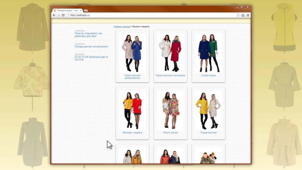 Смотреть Выкройка Женской Куртки На Синтепоне - Куртка На .
