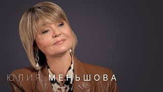 Юлия Меньшова — про уход с Первого канала, отношения с Максимом Галкиным, черные списки и феминизм