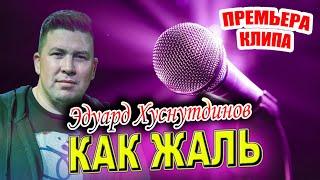 Новинка КЛИПА 2021! Песня ОГОНЬ!