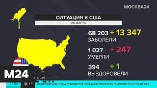 Испания обогнала Италию по числу зараженных коронавирусом за день - Москва 24