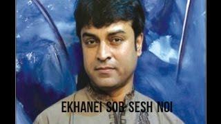Ekhanei Sob Sesh Noi_Shuvro Dev