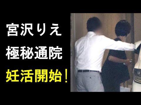 【衝撃】宮沢りえが産婦人科に極秘通院!森田剛との再婚で45歳の妊活スタート!