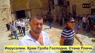 Иерусалим. Храм Гроба Господня. Стена Плача (Jerusalem - City of Passions)